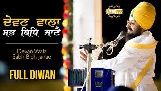 Full Diwan - Devan Wala Sabh Bidh Janae | DhadrianWale