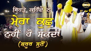 Hopeless person must listen this | Bhai Ranjit Singh Dhadrianwale