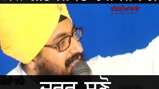 LYRICISTS MUST WATCH Dhadrianwale