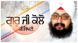 9_5_2017 - GURU JI KOLO KI SIKHNA -  Rasulpur Mallah - Jagraon | Bhai Ranjit Singh Dhadrianwale