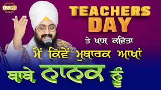 Teachers Day te Khass kavita | Bhai Ranjit Singh Dhadrianwale