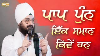What is similairty in Sin and Good act | DhadrianWale