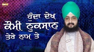 Poem - Hunda Dekh Kaumi Nuksan Tere Naam Te | Bhai Ranjit Singh Dhadrianwale
