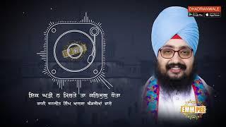Ik Ghari Na Milte | Bhai Ranjit Singh Dhadrianwale