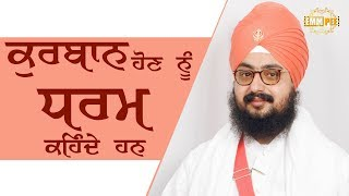 29 October 2017 - Qurbaan Houn Nu Dharam Kehnde a | Bhai Ranjit Singh Dhadrianwale