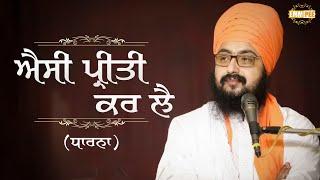 Aisi Preeti Karlai - Jind Ni Bachdi Naam to Bina | Dhadrian Wale