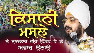 Kisani Masale te Jaankar Veer Needar Hoke Awaaj Uthaao | 18.09.2020 | Bhai Ranjit Singh Dhadrianwale