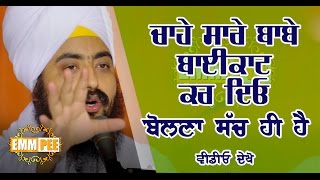 WE KNOW WHO WE ARE UP AGAINST 6_8_2016 Dhadrianwale