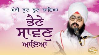 Shabad - Mori Run Jhun Laya Bhaine Sawan Aya | Bhai Ranjit Singh Dhadrianwale
