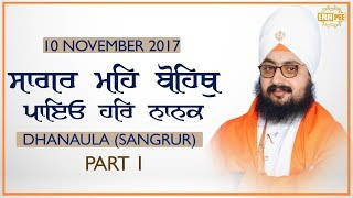 Part 1-10 Nov 2017 - Sagar Mai Bohith Payeo Har Nanak - Dhanaula | Bhai Ranjit Singh Dhadrianwale