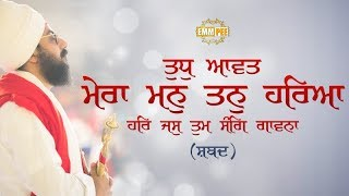 Shabad - Tudh Aavat Mera Mann Tann Hareya - 4 November 2017 | DhadrianWale