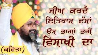 Jee Karda Ithass Dasaa | Bhai Ranjit Singh Dhadrianwale