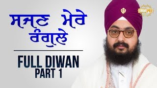 Part 1 - Sajjan Mere Rangle - Full Diwan | Bhai Ranjit Singh Dhadrianwale