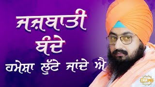 Emotional people are always robbed | Bhai Ranjit Singh DhadrianWale