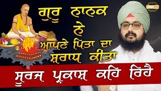 Guru Nanak did shradh as per Suraj Parkash - Dhadrian Wale
