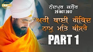 Part 1 - Arri Bai Gobind -  29 Oct 2017 - Nandpur Kalour