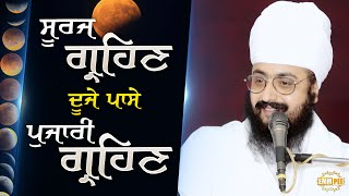 Solar Eclipse On the Other Side Priest Eclipse | Dhadrianwale