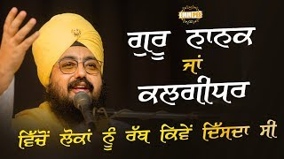 15 DEC 2018 - Guru Nanak Ja Kalgidhar vicho loka nu Rabb Kive Disda Si | Bhai Ranjit Singh Dhadrianwale