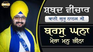 Baras Ghana Mera Man Bhina | Shabad Vichar | Bhai Ranjit Singh Dhadrianwale