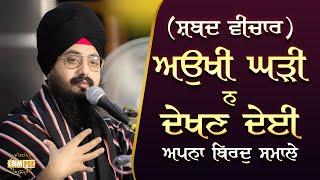 Aukhi Ghadi Na Dekhan Deyi | Shabad Vichar | Bhai Ranjit Singh Dhadrianwale