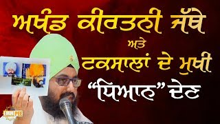 For kind attention of Taksal and AKJ Jahtedars | Bhai Ranjit Singh Dhadrianwale