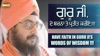 Have Faith In Guru Ji's Words Of Wisdom | DhadrianWale
