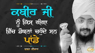 Kabir Ji Nu Kis ganga Vich Dobana Chaunde San pande | DhadrianWale