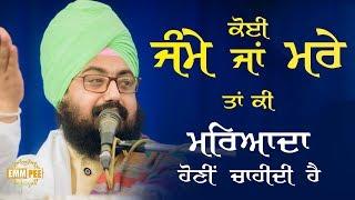 Maran atte Jaman te Maryada ki honi chahidi hai | Bhai Ranjit Singh Dhadrianwale