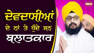 Girls were raped in name of Devdasi System | Bhai Ranjit Singh Dhadrianwale