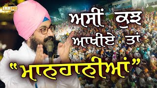 Asi kujh akhiye te Mannhaniyan, demanation if we say something | Bhai Ranjit Singh Dhadrianwale