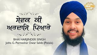 Sewak Ki Ardas Pyare - Bhai Harjinder Singh Jatha Parmeshar Dwar Sahib