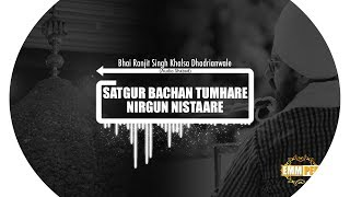 Audio Shabad - Satgur Bachan Tumhaare