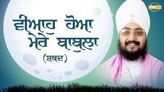 Veeyah Hoa Mere Babula | Bhai Ranjit Singh Dhadrianwale