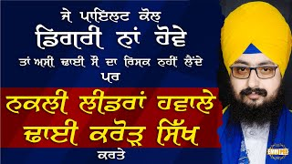 Two and a half Crore Sikhs were Handed over by Fake Leaders | Bhai Ranjit Singh Dhadrianwale