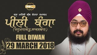 Day 1 - FULL DIWAN - PILI BANGAN -RAJASTHAN  29 March 2018 | Dhadrian Wale