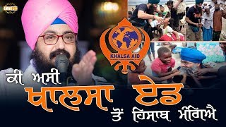 Did we asked for accounts from Khalsa Aid | Bhai Ranjit Singh Dhadrianwale