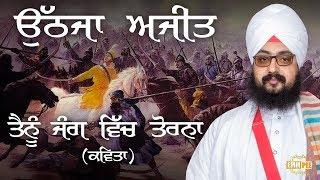 Uth ja Ajeet tainu jang vich torna | Bhai Ranjit Singh Dhadrianwale