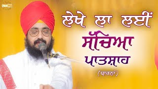 Lekhe la layi Sacheya Patshah