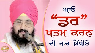 Lets learn how to eliminate fear | Bhai Ranjit Singh Dhadrianwale
