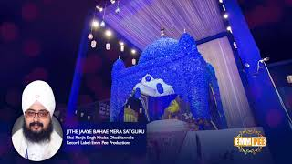 Jithe Jaye Bahe Mera Satguru | Bhai Ranjit Singh Dhadrianwale