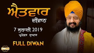Sunday Diwan at G. Parmeshar Dwar Sahib 7July 2019 - Dhadrian Wale