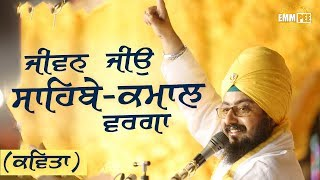 Kavita - Jiwan Jeeo Sahibe Kamaal Warga - Vaisakhi | Bhai Ranjit Singh Dhadrianwale