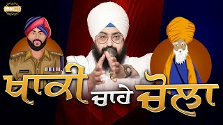 Police uniform or Chola - One must tell the truth | Dhadrianwale