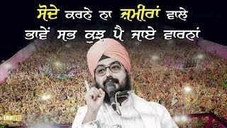 Saude Karne Na Zameera Wale Bhaven Sabh kuchh pai jaye vaarna | Bhai Ranjit Singh Dhadrianwale