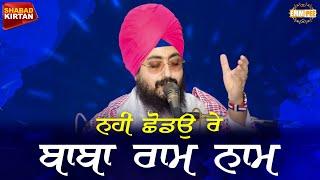 Nahi Shodo Re Baba Ram Naam | Bhai Ranjit Singh Dhadrianwale