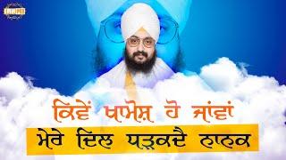 Poem - Kive Khamosh Ho Javaa Mere Dil Dharakda Nanak | DhadrianWale