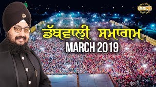 Mandi Dabwali Samagam, Sirsa Haryana - March 2019 | Bhai Ranjit Singh Dhadrianwale