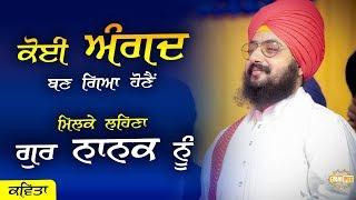 Koi Andad Bann Giya Honai - Poem - Parmeshar Dwar