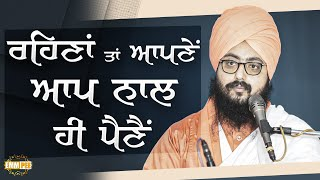 Stay with yourself | Bhai Ranjit Singh Dhadrianwale