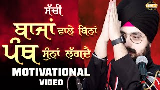 Motivatinal Clip | Must Watch | DhadrianWale